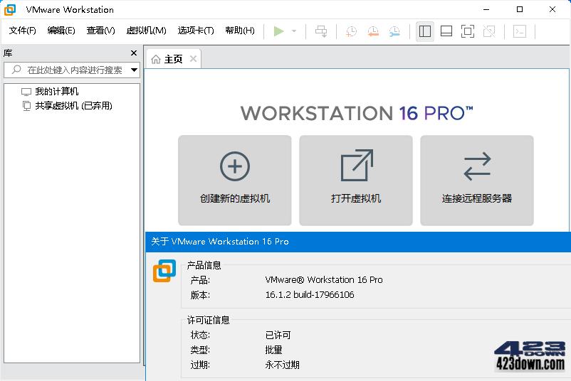 VMware Workstation PRO v16.2.0_精简版