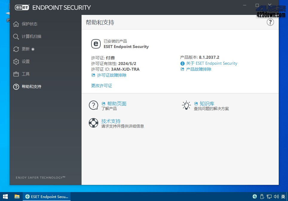 ESET Endpoint Antivirus 8.1.2037.2 特别版