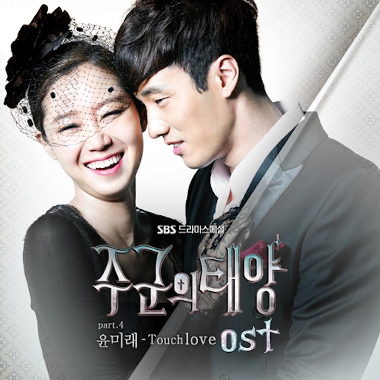 韩剧《主君的太阳》:令我重燃对韩剧的好奇的电视剧