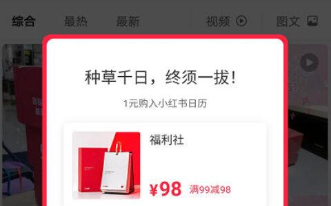【小红书】再试试app搜【小红历】