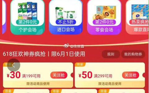 【猫超】399-70、299-50等购物券 全部领取防身链接打