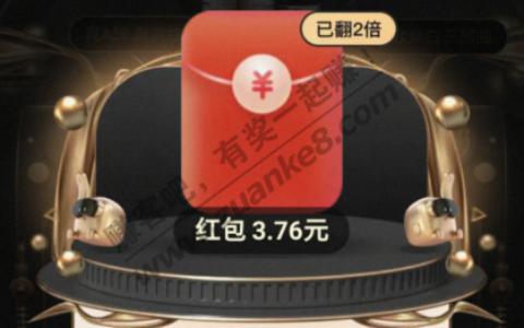 淘宝3.76元通用红包,刚刚3中2