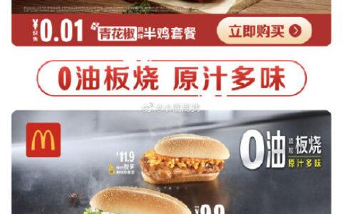 美团 麦当劳 1分钱 烧鸡
