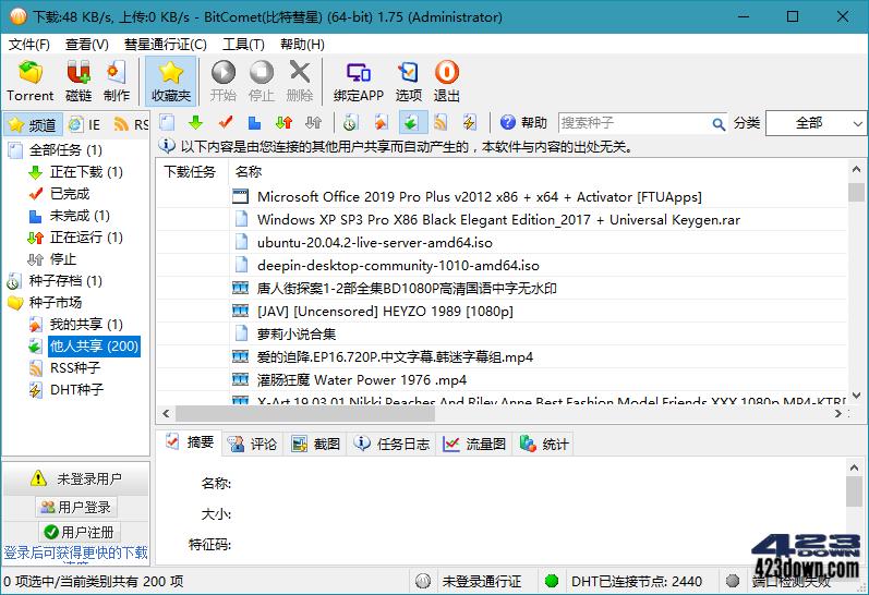 比特彗星(BitComet) v1.81 解锁全功能豪华版