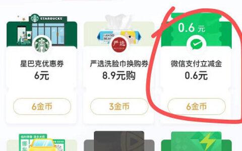 微信小程序【微信支付有优惠】兑换好礼-反馈部分账号