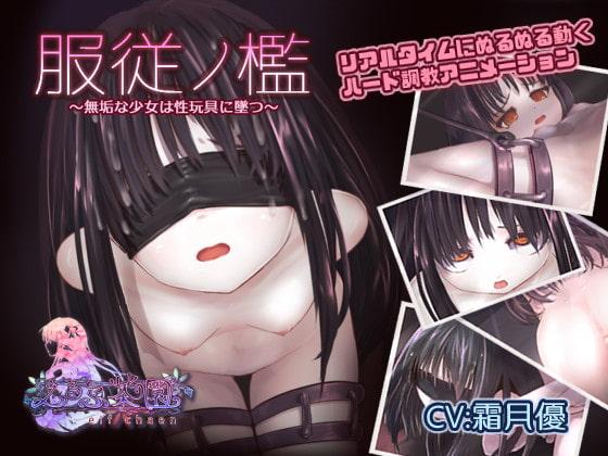 [SLG]重口SM 服从之笼~纯真的少女掉进性玩具中~