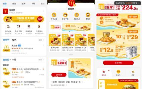 """【免费吃麦乐鸡块】打开支付宝搜索""""麦当劳""""->进入点"""