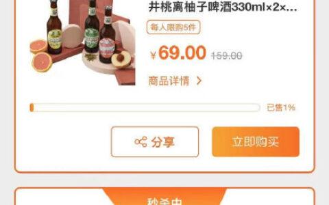 【百度】 反馈有1元购柚子啤酒