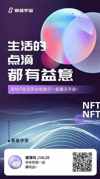 赛维宇宙Social Chain:米宇宙公链NFT项目,注册送100动力,直推1人送10动力,动力值越高产出越多,直推50%收益!