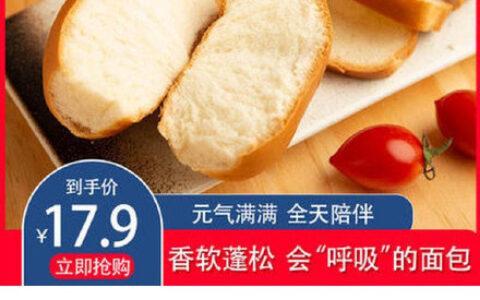 【拼多多】微信扫图片码传统老式面包1000g【10.9】桂