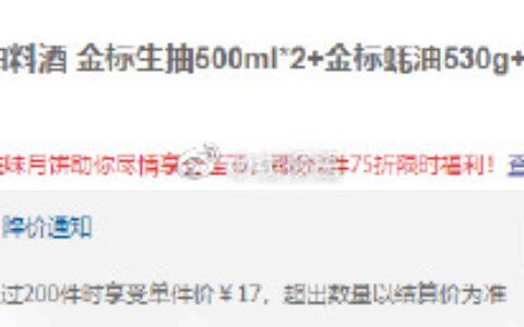 【京东】海天 金标生抽500ml*2+金标蚝油530g+古道料酒
