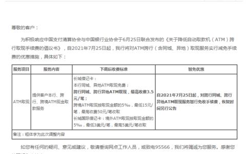 中国银行:7 月 25 日起,全免借记卡 ATM 跨行取现手续费