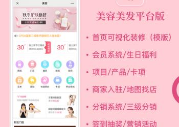 新畅美容美发平台小程序【更新至V1.7.8】