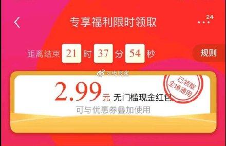 京东app首页,右上角消息,优惠促销,汇入通知,2.99
