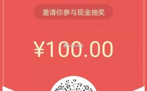 100元,明天开奖