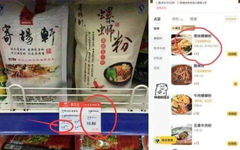 超市随便袋就要10多块点个外卖还得15起步--我们今