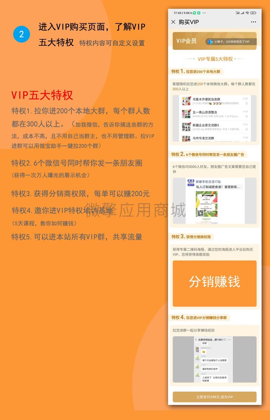【公众号应用】社群空间站V3.5.2微信群应用系统,后台增加一处备注 公众号应用 第11张