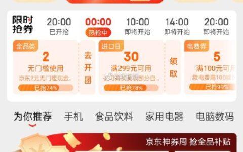 10点,京东APP,领券中心,可兑换50-20全品