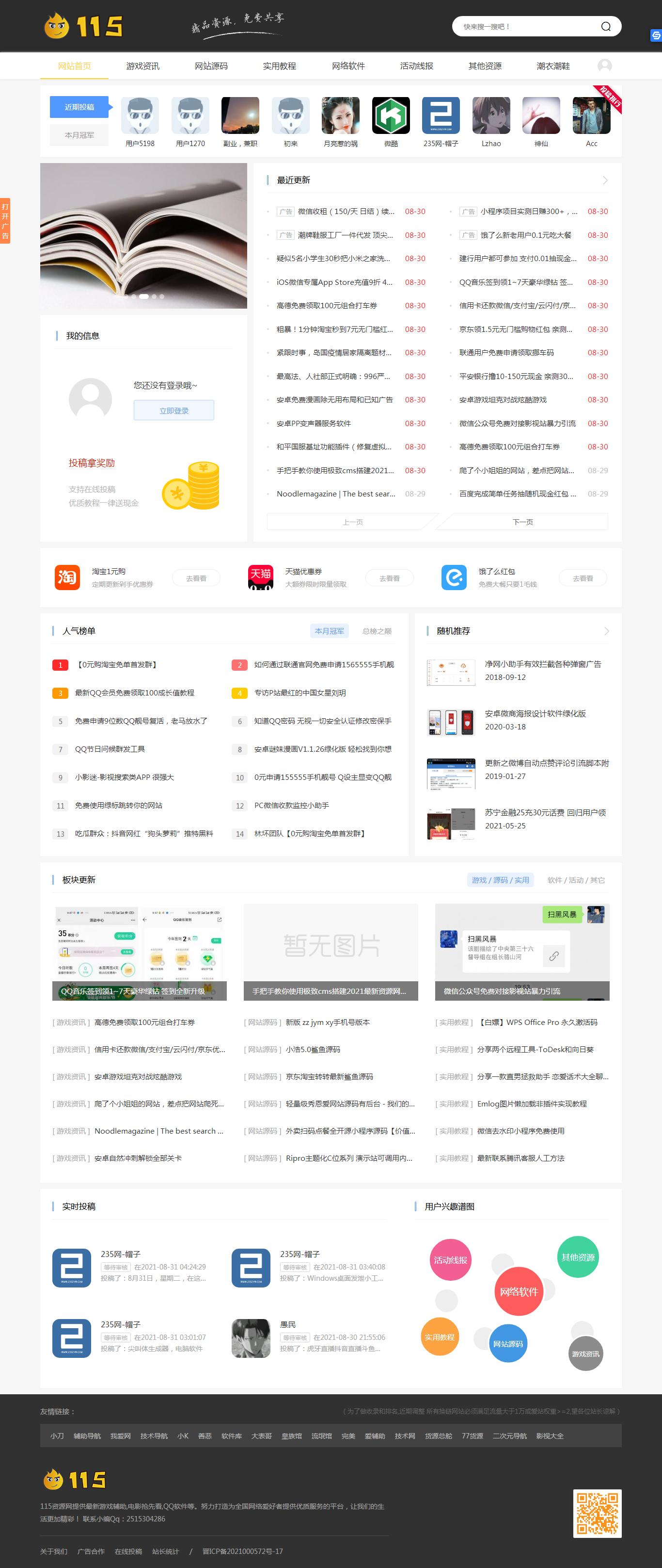 最新Zblog仿115资源网模板源码分享