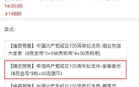 这款纪念币 已经在银行APP 可以预约抽奖了中国人民银