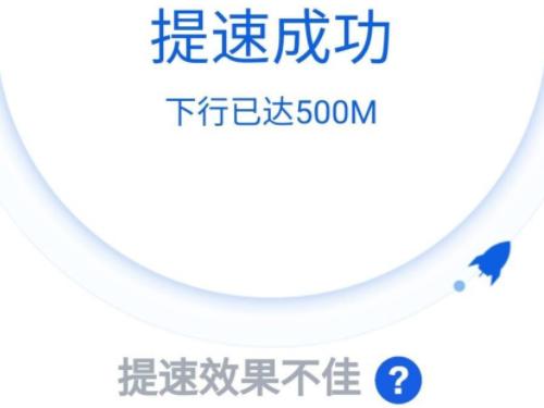 中国电信宽带用户免费提速下行速率至500M