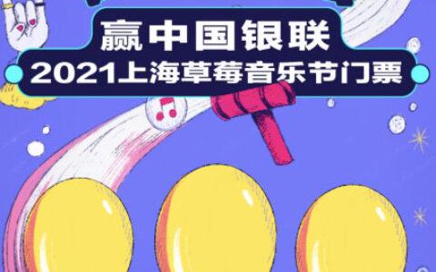 【云闪付】app搜【草莓音乐节】砸蛋有机会中红包