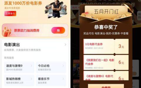 """【淘票票每天抽2~5元代金券】打开支付宝App搜索""""淘票"""