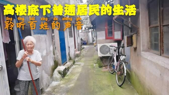 上海杨浦区平民窟,马路对面已经拆迁,这里居民还有煎熬多久