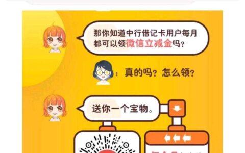 中行微信领优惠券