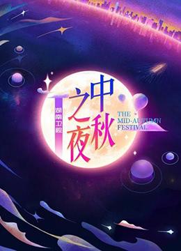 2021湖南卫视中秋之夜