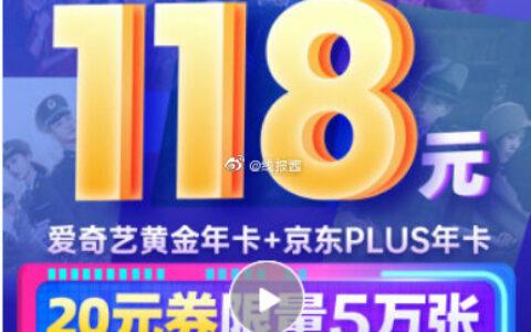 【0点】限量50000、爱奇艺会员黄金年卡+京东PLUS会员