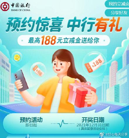 【中行】反馈广东信用卡用户 可以预约有机会得随机1-1