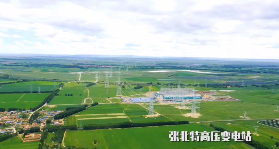 张北—雄安1000千伏特高压交流输变电工程投运