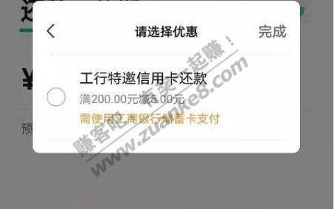 微信-xing/用卡还款-满200元减5元!