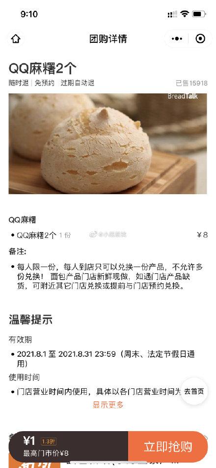 wx扫码  面包新语 QQ麻糬2个,1,各买1份