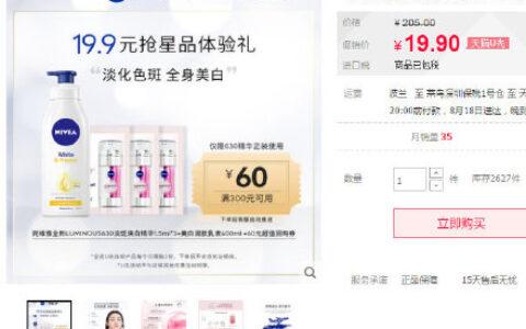 【妮维雅】店铺新入会10-5券淡斑焕白精华1.5ml*3+美白