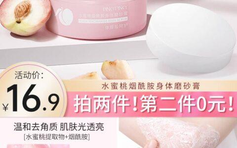 缤肌大品牌!洗澡必备!水蜜桃磨砂膏250ml*2罐咱们1