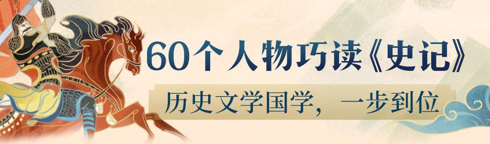 王弘治·60个人物巧读《史记》