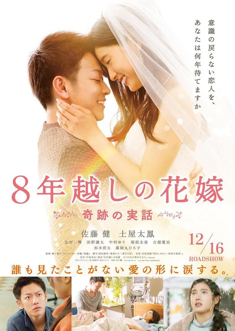 佐藤健《跨越8年的新娘》:步调很舒缓,但还是挺感人的