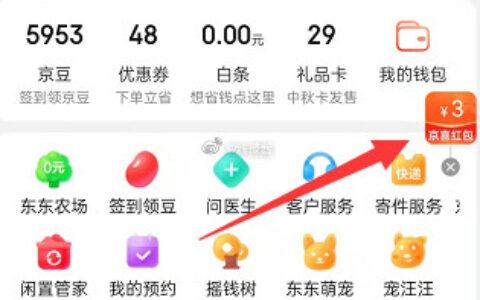 京东APP-我的,右下角部分账号有3元京喜红包可入娃哈