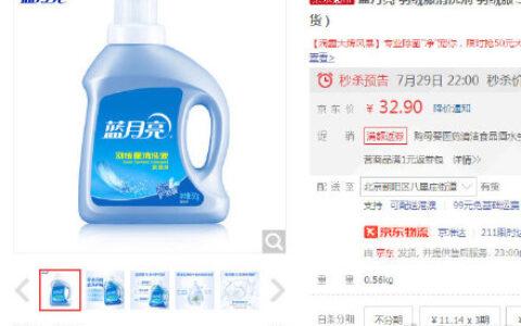 【京东】22点【前1500件】蓝月亮 羽绒服清洗剂 500g/