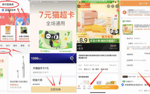 支付宝积分兑换7元天猫超市卡,打开支付宝app->我的->