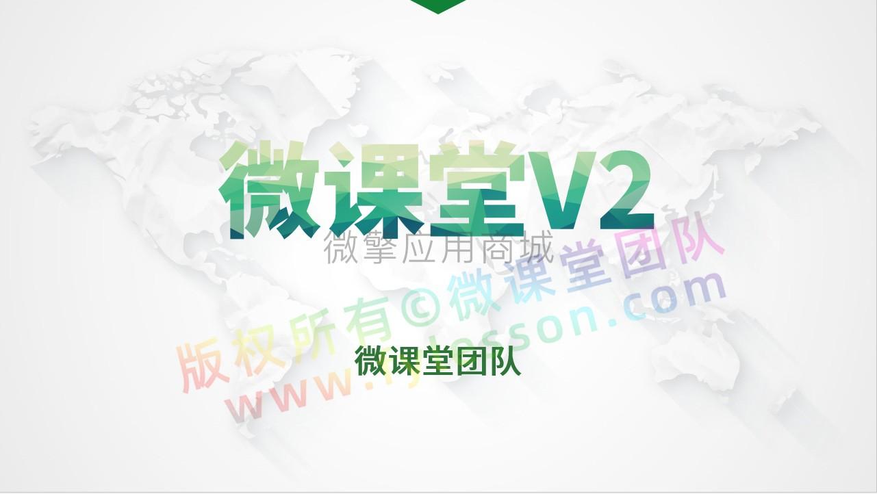【功能模块】微课堂V2公众号小程序共用v3.5.4+直播+讲师插件+前端