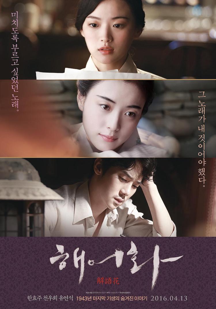 【韩国电影】《解语花》电影评价——只能解人语,却无人解她语