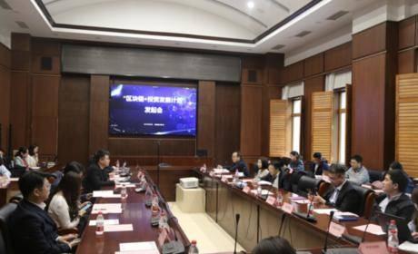 """""""区块链+投资发展计划""""在京启动 火链科技作为企业代表出席"""