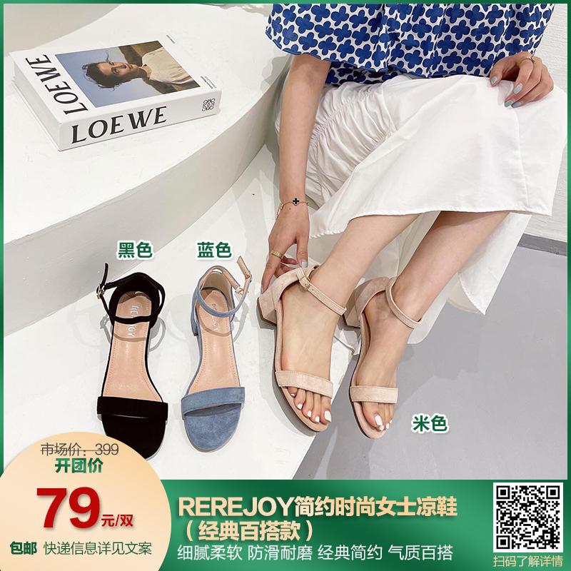 REREJOY简约时尚女士凉鞋(经典百搭款)(04.03)