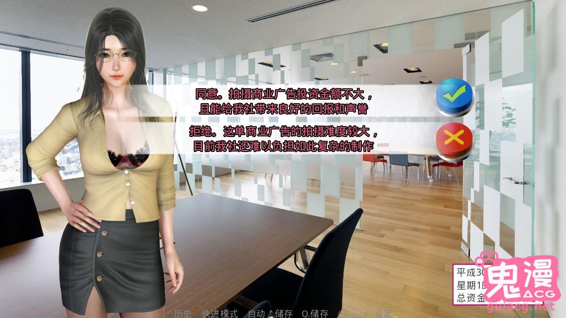 【经营SLG/国产/双端】美少女偶像练习生 V1877 VIP激活版【电脑+安卓/470M+450M】 电脑游戏 第7张