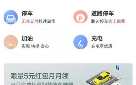 【招行】反馈app搜索【车主服务】如有使用招行停车缴
