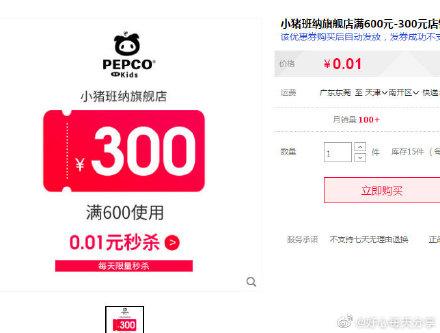 【小猪班纳】600-300