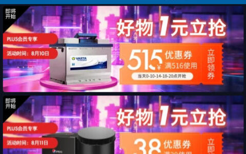 【京东】10/14/18/20点 汽车蓄电池516-515券